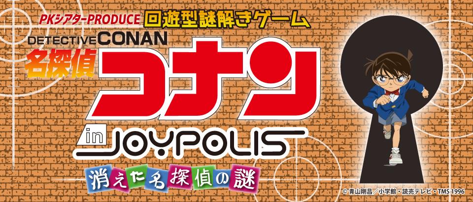 回遊型謎解きゲーム「名探偵コナン in JOYPOLIS ~消えた名探偵の謎~」