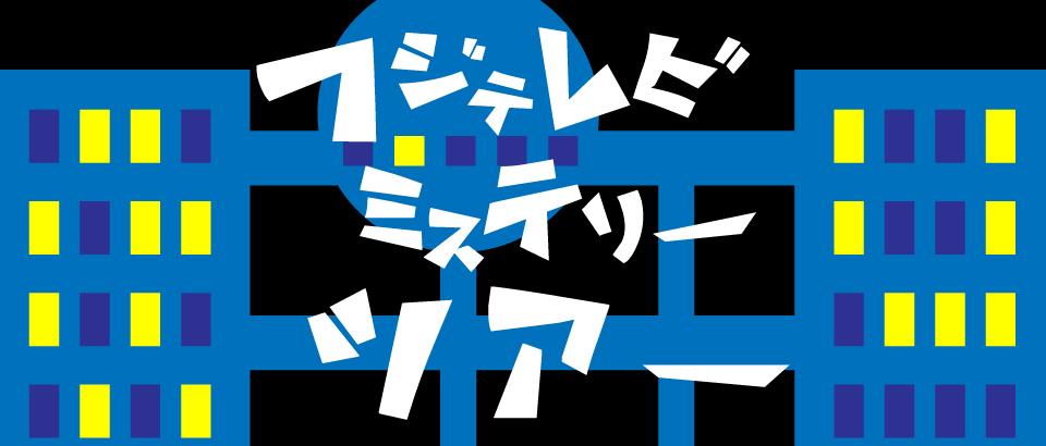 フジさんのヨコ フジテレビ・ミステリーツアー