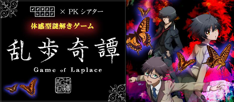 ノイタミナショップ×PKシアター体感型謎解きゲーム 「乱歩奇譚Game of Laplace」