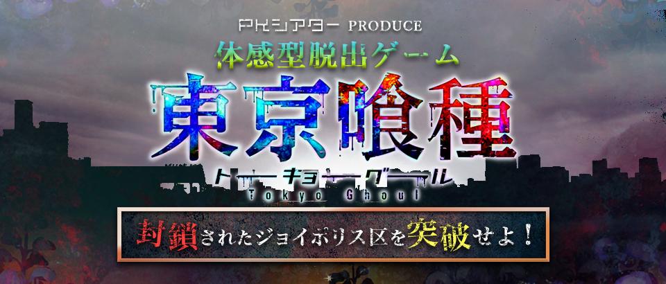 体感型脱出ゲーム「東京喰種トーキョーグール封鎖されたジョイポリス区を突破せよ!」