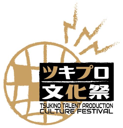 【運営】ツキプロ文化祭