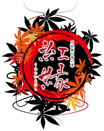 【運営・舞台演出・映像制作】2.5次元ダンスライブ ツキウタステージ第6幕「紅縁(くれないえにし)」