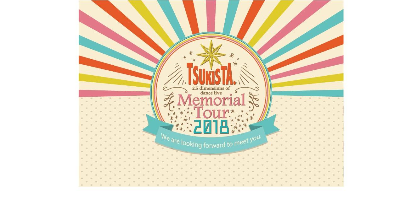 【運営・舞台演出・映像制作】「TSUKISTA. Memorial Tour 2018」