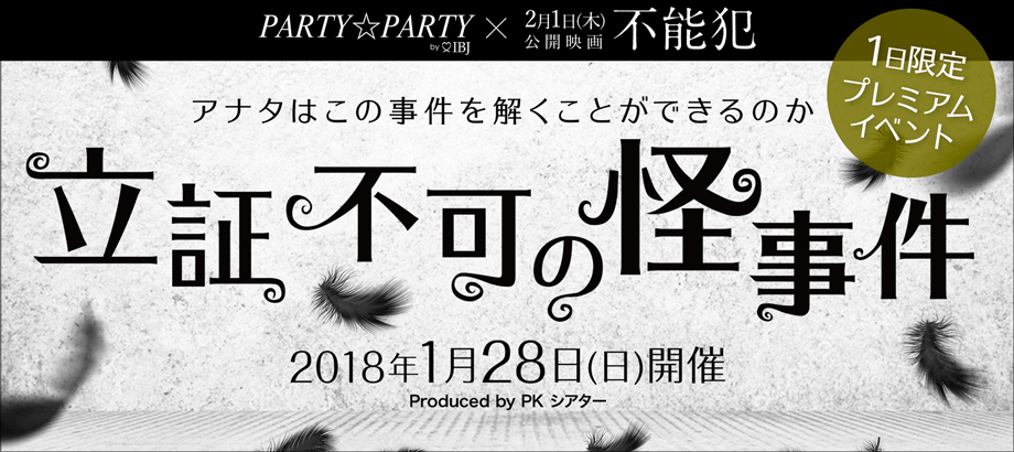 Party☆Party×映画「不能犯」presents出逢い型捜査ゲーム「立証不可の怪事件」