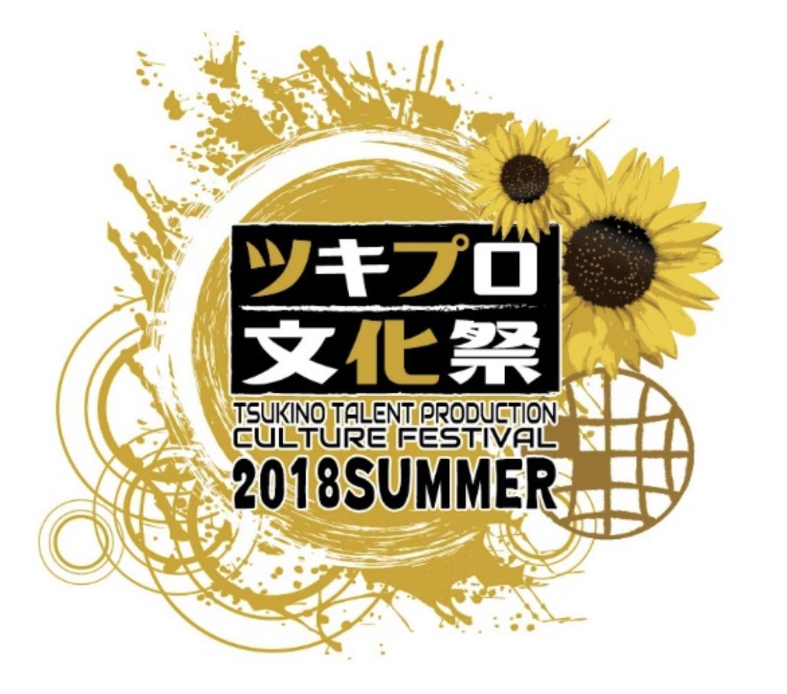 【舞台制作・運営・映像】ツキプロ文化祭2018 SUMMER