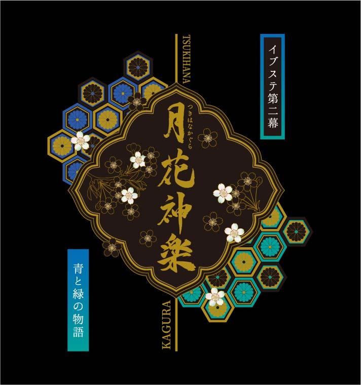 【運営・舞台演出・映像制作】ALIVE STAGE ep2「月花神楽」