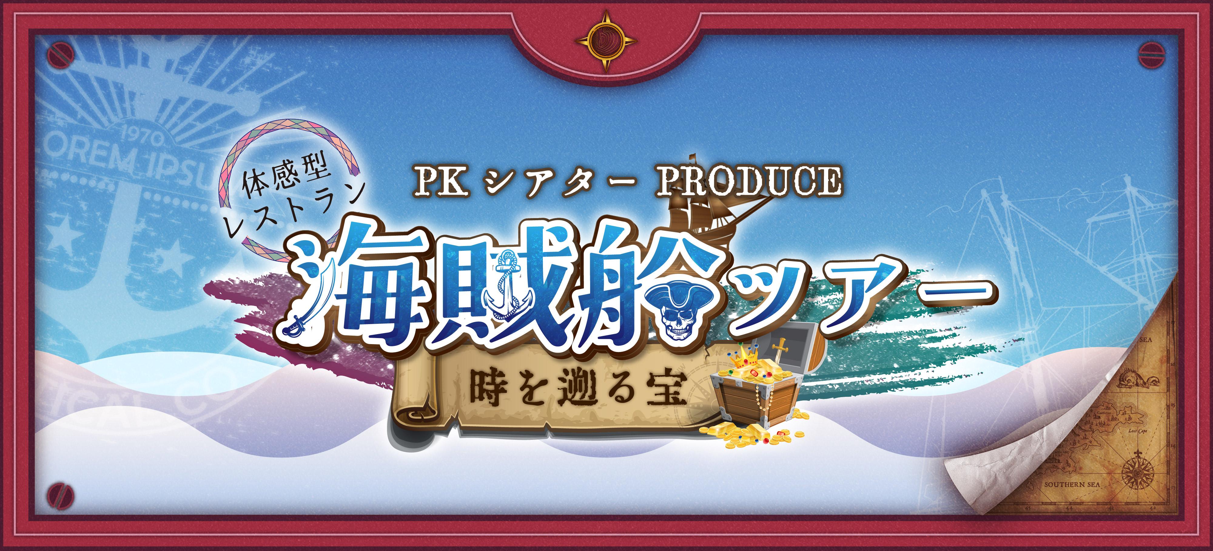 PKシアターProduce 体感型レストラン 「海賊船ツアー〜時を遡る宝〜」